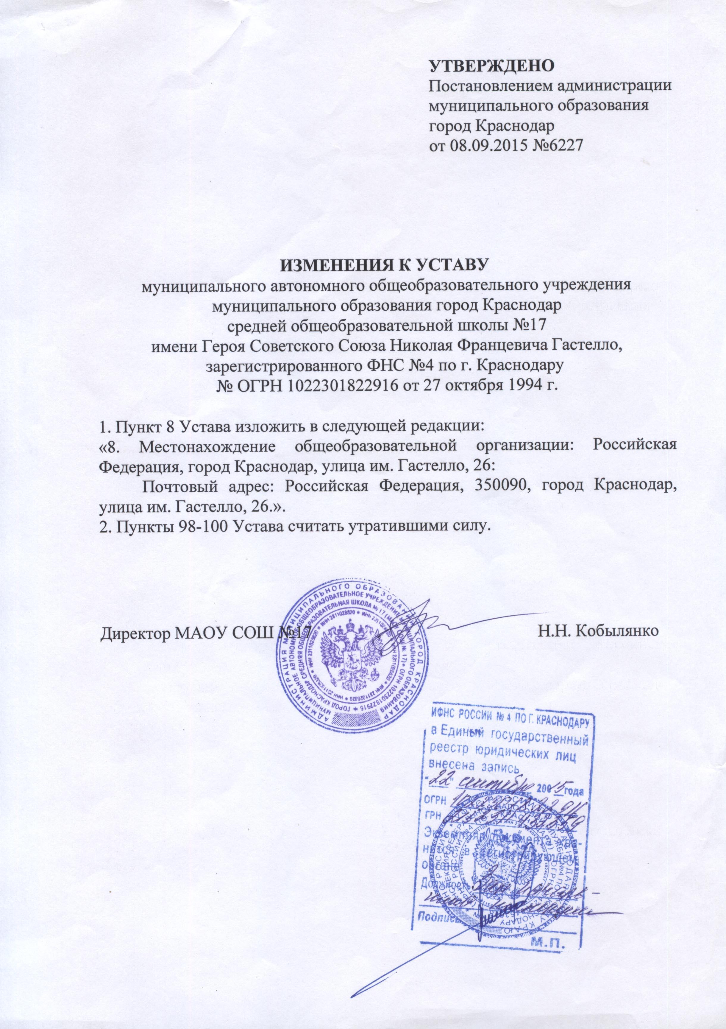 внесение изменений устав